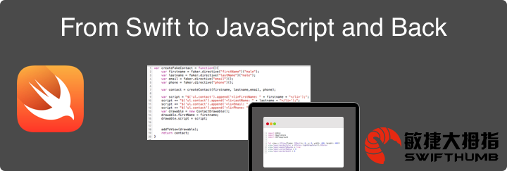 Swift 与 JavaScript 的交互 From Swift to JavaScript and Back - 敏捷大拇指 - Swift 与 JavaScript 的交互 From Swift to JavaScript and Back 1