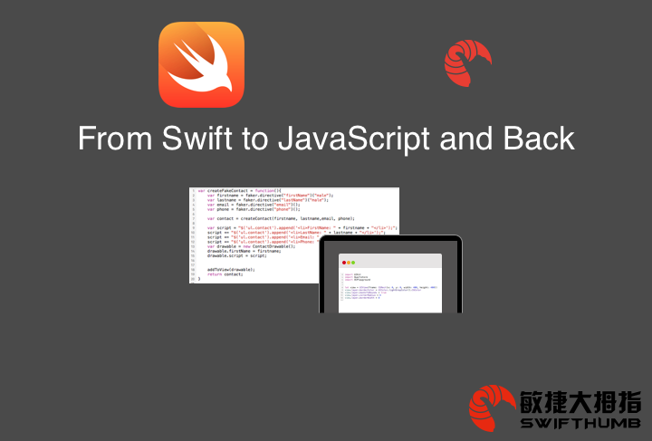 Swift 与 JavaScript 的交互 From Swift to JavaScript and Back - 敏捷大拇指 - Swift 与 JavaScript 的交互 From Swift to JavaScript and Back