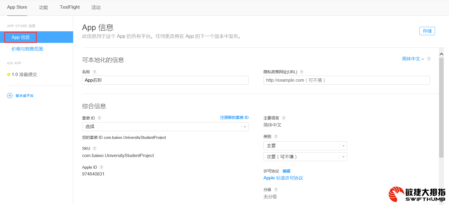 iOS iTunes Connect 新建App - 敏捷大拇指 - iOS iTunes Connect 新建App 8