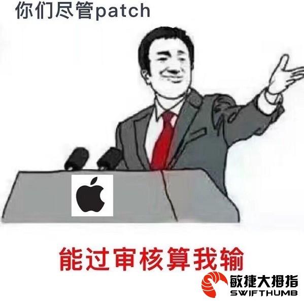 热更新,苹果爸爸究竟封不封?