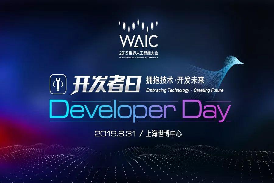 日�z(�9/d�f_waic 2019 开发者日